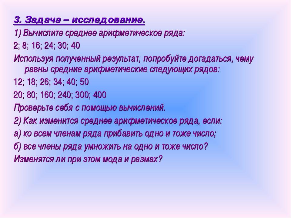3. Задача – исследование.  1) Вычислите среднее арифметическое ряда: 2; 8; 1...