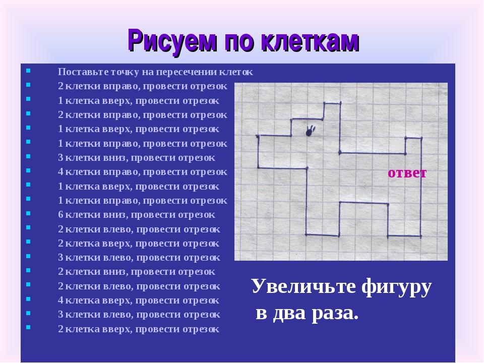 Рисуем по клеткам Поставьте точку на пересечении клеток 2 клетки вправо, пров...