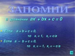 В уравнении ax2 + bx + c = 0 Если a + b + c = 0, то x1 = 1, x2 = c/a Если a