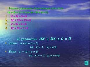 Решите уравнения облегченным способом (a + b + c = 0 или a – b + c = 0). х2