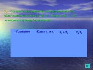 Составьте два уравнения, которые решались бы облегченным способом (a + b + c