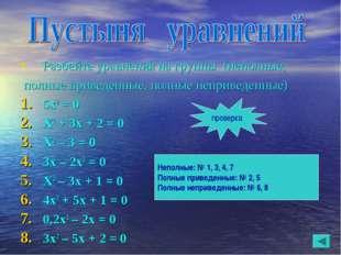 Разбейте уравнения на группы (неполные, полные приведенные, полные неприведен