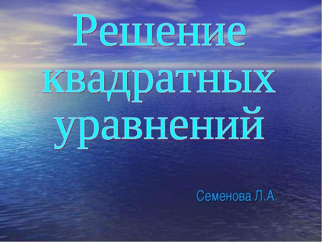 Семенова Л.А.