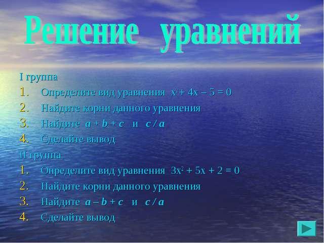 I группа Определите вид уравнения х2 + 4х – 5 = 0 Найдите корни данного уравн...