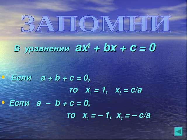 В уравнении ax2 + bx + c = 0 Если a + b + c = 0, то x1 = 1, x2 = c/a Если a...
