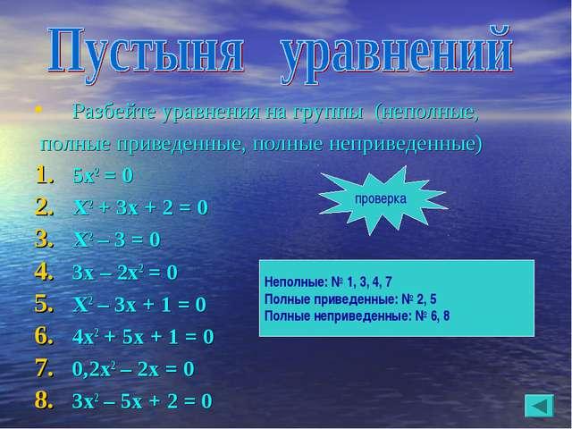 Разбейте уравнения на группы (неполные, полные приведенные, полные неприведен...