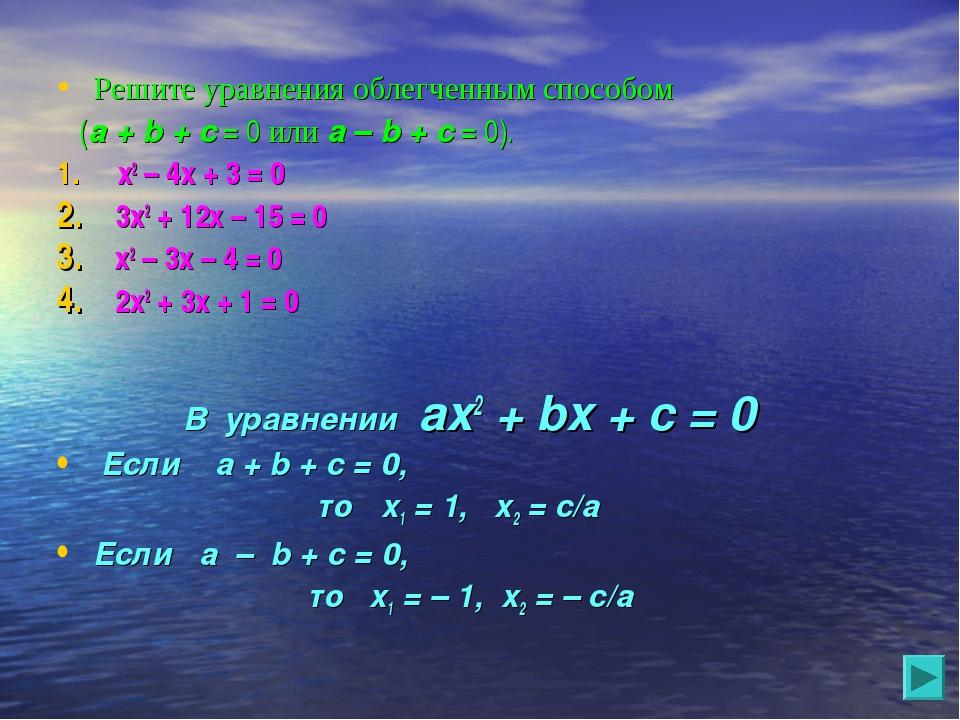 Решите уравнения облегченным способом (a + b + c = 0 или a – b + c = 0). х2...