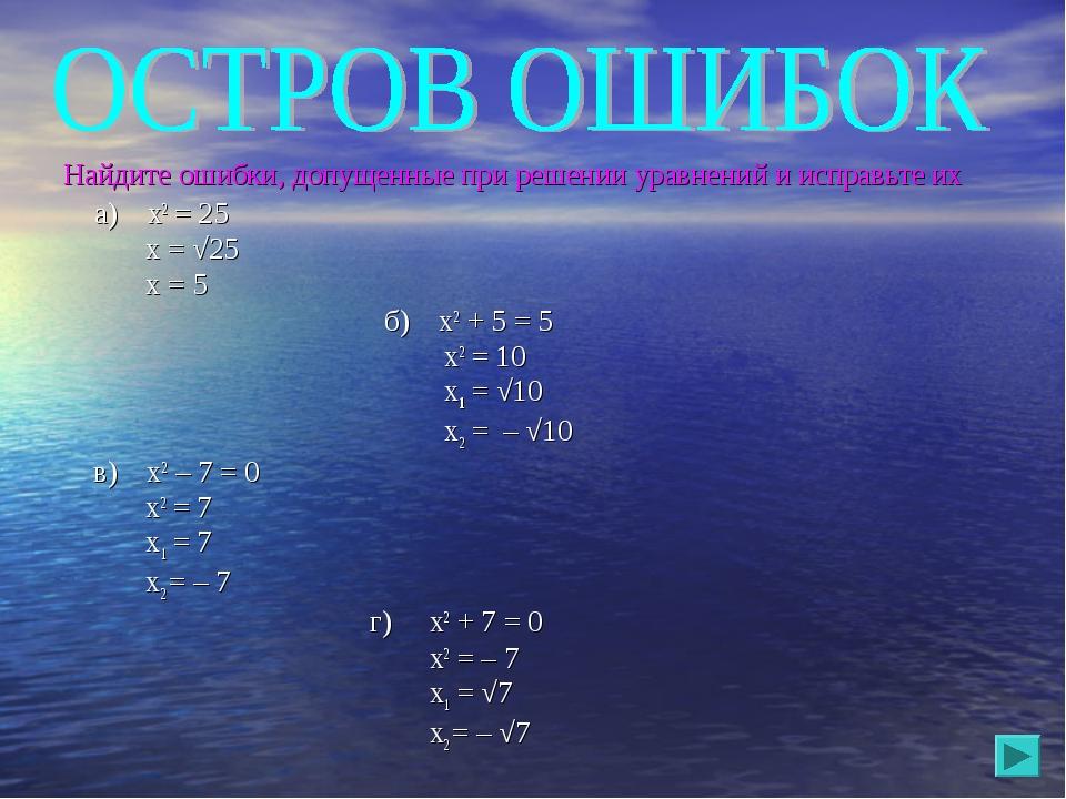 Найдите ошибки, допущенные при решении уравнений и исправьте их а) х2 = 25 х...