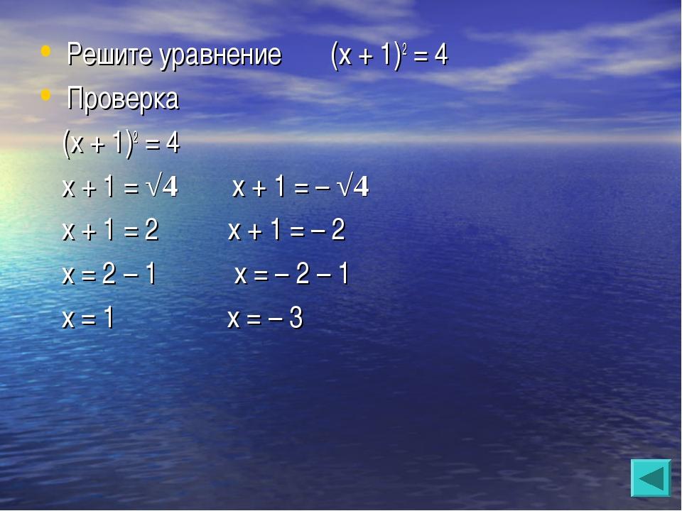 Решите уравнение (х + 1)2 = 4 Проверка (х + 1)2 = 4 х + 1 = √4 х + 1 = – √4 х...