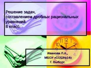 Решение задач, составлением дробных рациональных уравнений. 8 класс. Иванова