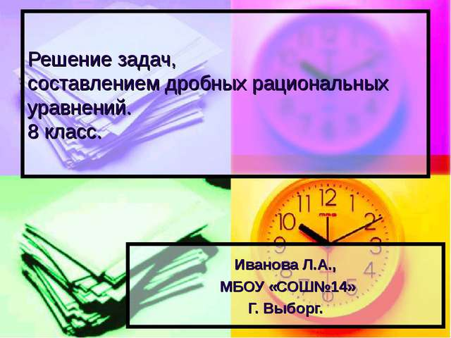 Решение задач, составлением дробных рациональных уравнений. 8 класс. Иванова...