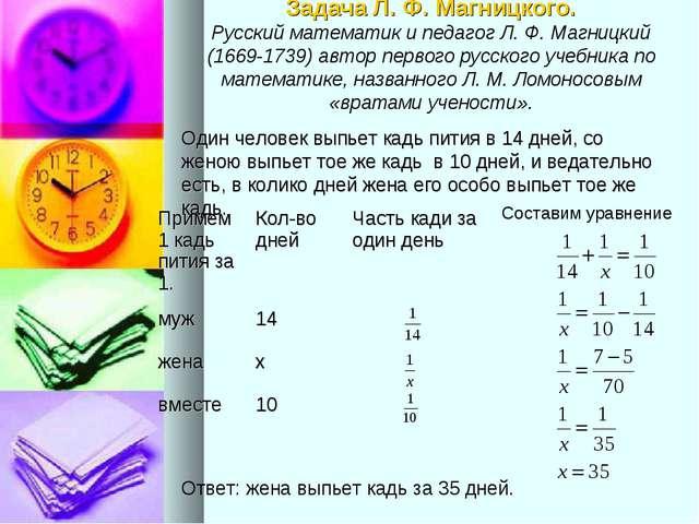 Задача Л. Ф. Магницкого. Русский математик и педагог Л. Ф. Магницкий (1669-17...