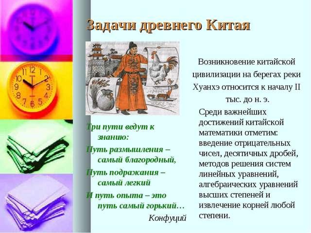 Задачи древнего Китая Три пути ведут к знанию: Путь размышления – самый благо...