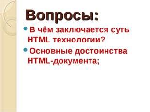 Вопросы: В чём заключается суть HTML технологии? Основные достоинства HTML-до