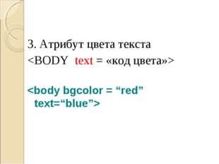 3. Атрибут цвета текста