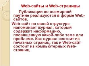 Web-сайты и Web-страницы Публикации во всемирной паутине реализуются в форм