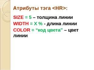 """Атрибуты тэга : SIZE = 5 – толщина линии WIDTH = Х % - длина линии COLOR = """"к"""