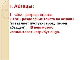 I. Абзацы: 1.  - разрыв строки.  - разделение текста на абзацы (вставляет пус