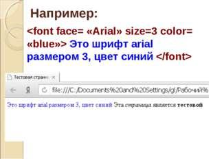 Например:  Это шрифт arial размером 3, цвет синий
