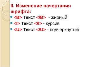 II. Изменение начертания шрифта:  Текст  - жирный  Текст  - курсив  Текст  -
