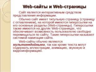 Web-сайты и Web-страницы Сайт является интерактивным средством представлени