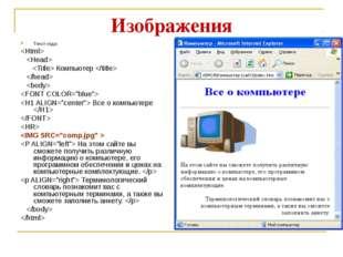 Изображения Текст кода:    Компьютер      Все о компьютере      На этом сайте