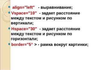 """align=""""left"""" - выравнивание; Vspace=""""10"""" - задает расстояние между текстом и"""