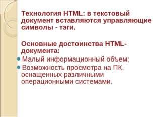 Технология HTML: в текстовый документ вставляются управляющие символы - тэги