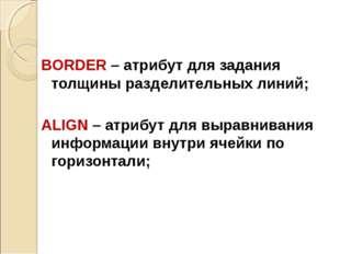 BORDER – атрибут для задания толщины разделительных линий; ALIGN – атрибут дл