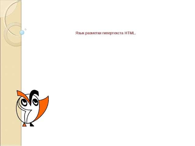 Язык разметки гипертекста HTML.