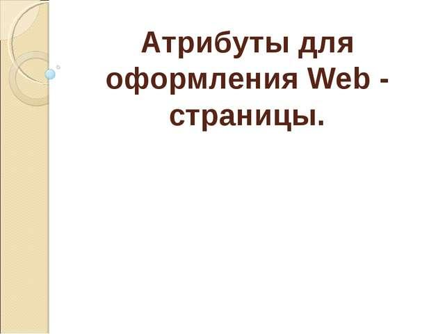 Атрибуты для оформления Web - страницы.