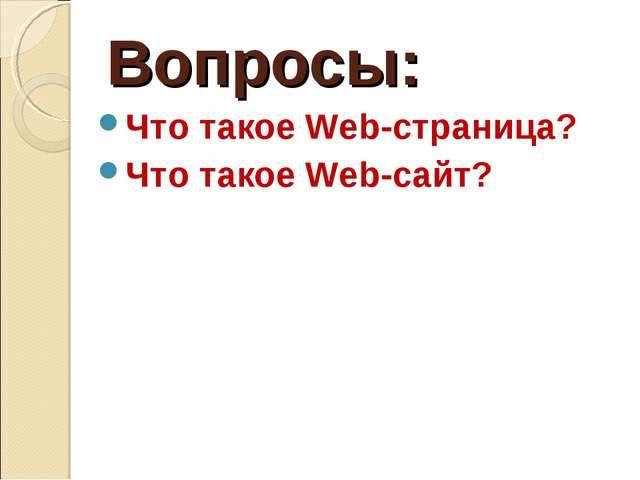 Вопросы: Что такое Web-страница? Что такое Web-сайт?