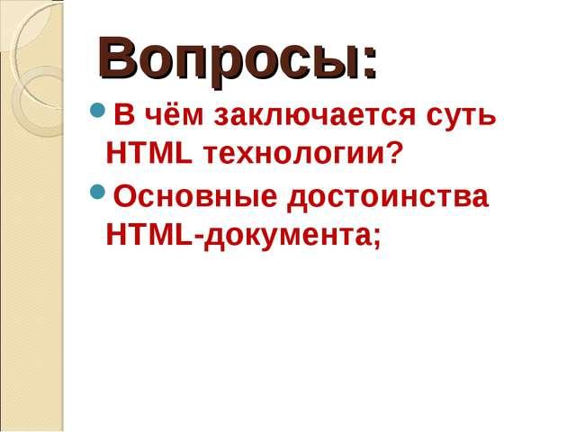 Вопросы: В чём заключается суть HTML технологии? Основные достоинства HTML-до...
