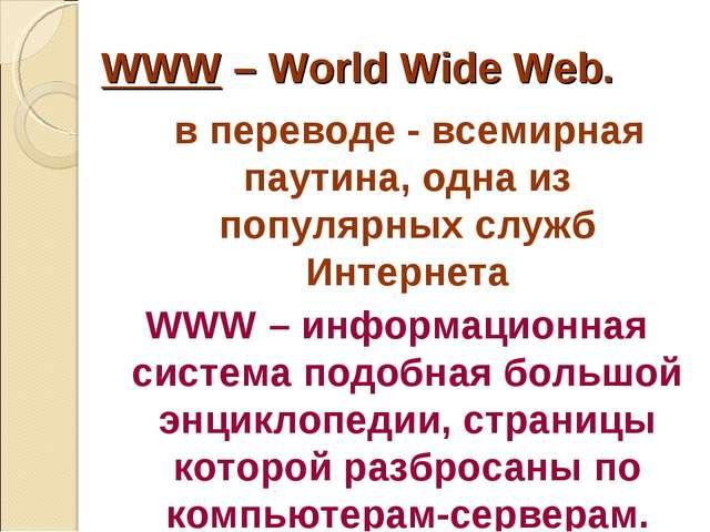 WWW – World Wide Web. в переводе - всемирная паутина, одна из популярных служ...