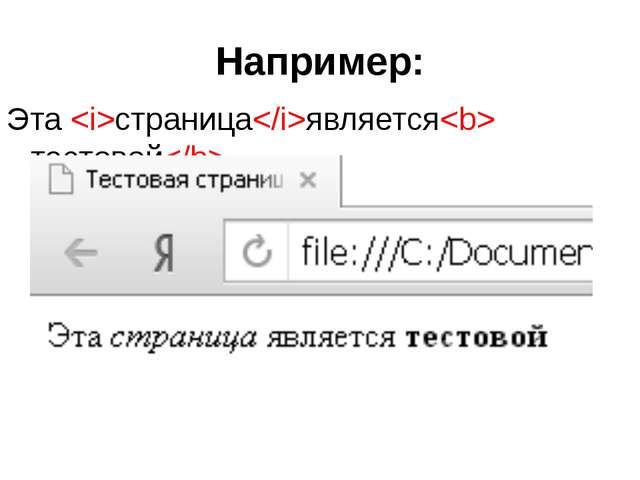 Например: Эта страницаявляется тестовой