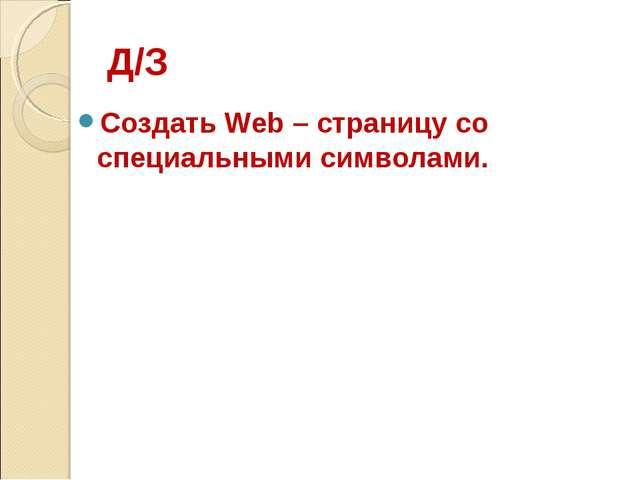 Д/З Создать Web – страницу со специальными символами.
