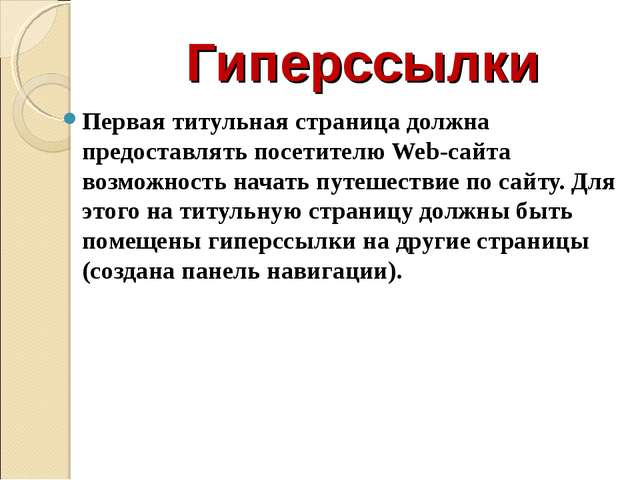 Гиперссылки Первая титульная страница должна предоставлять посетителю Web-сай...