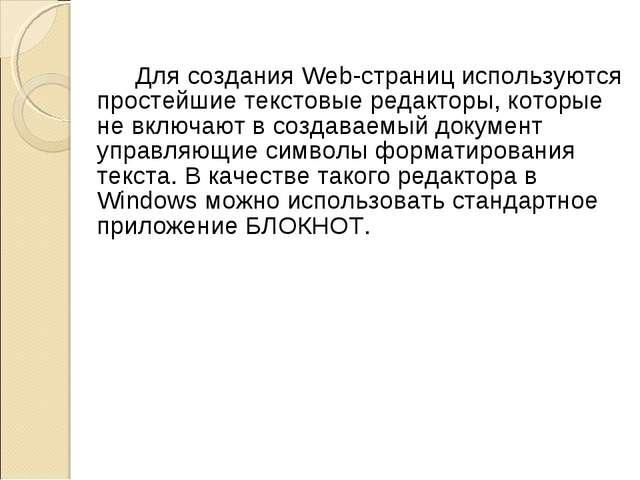 Для создания Web-страниц используются простейшие текстовые редакторы, кот...