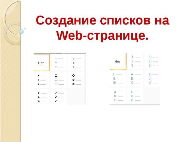 Создание списков на Web-странице.