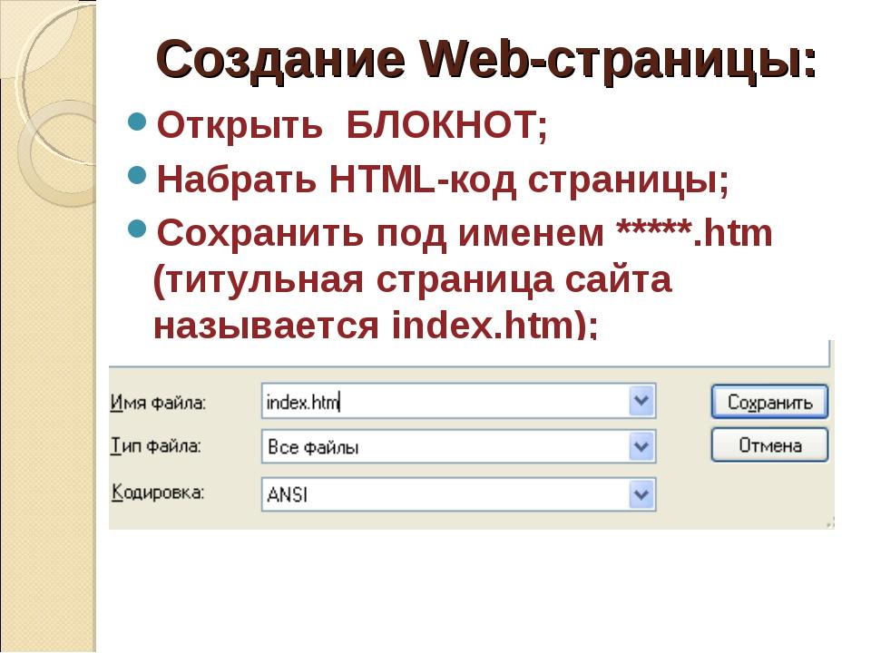 Как создать страницу отзывов html