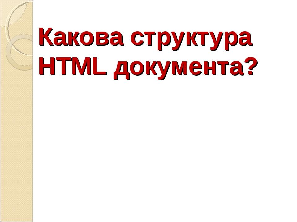 Какова структура HTML документа?