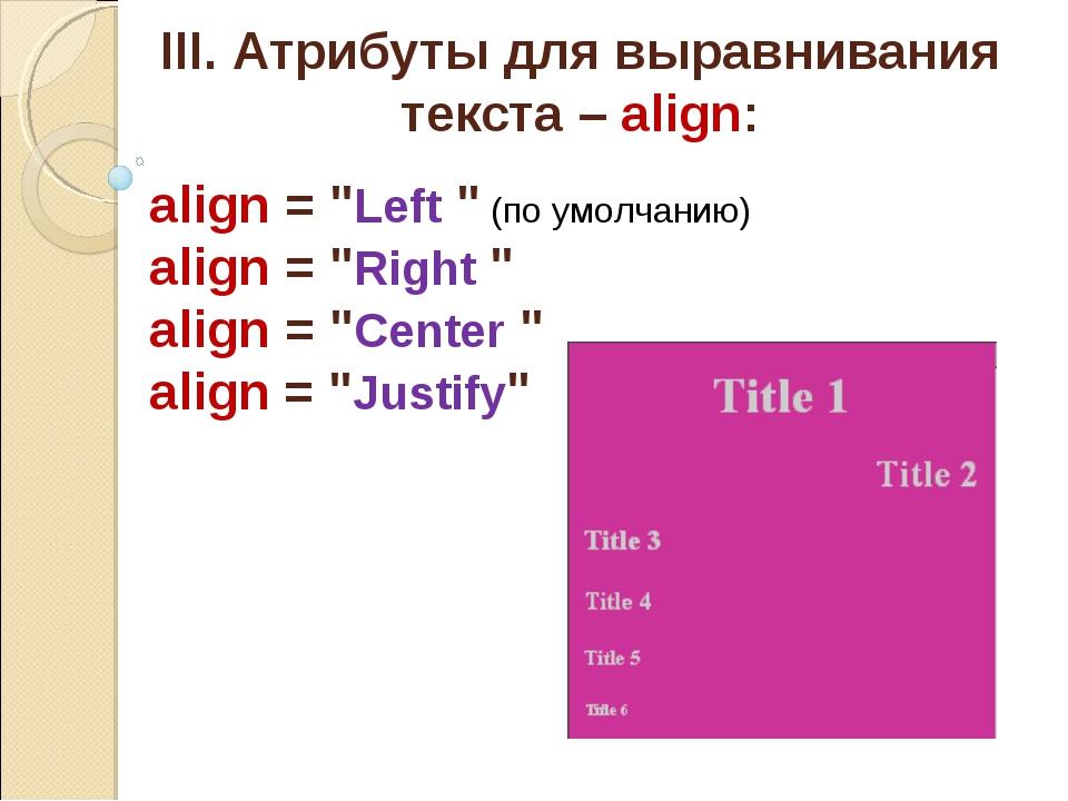 "align = ""Left "" (по умолчанию) align = ""Right "" align = ""Center "" align = ""Ju..."