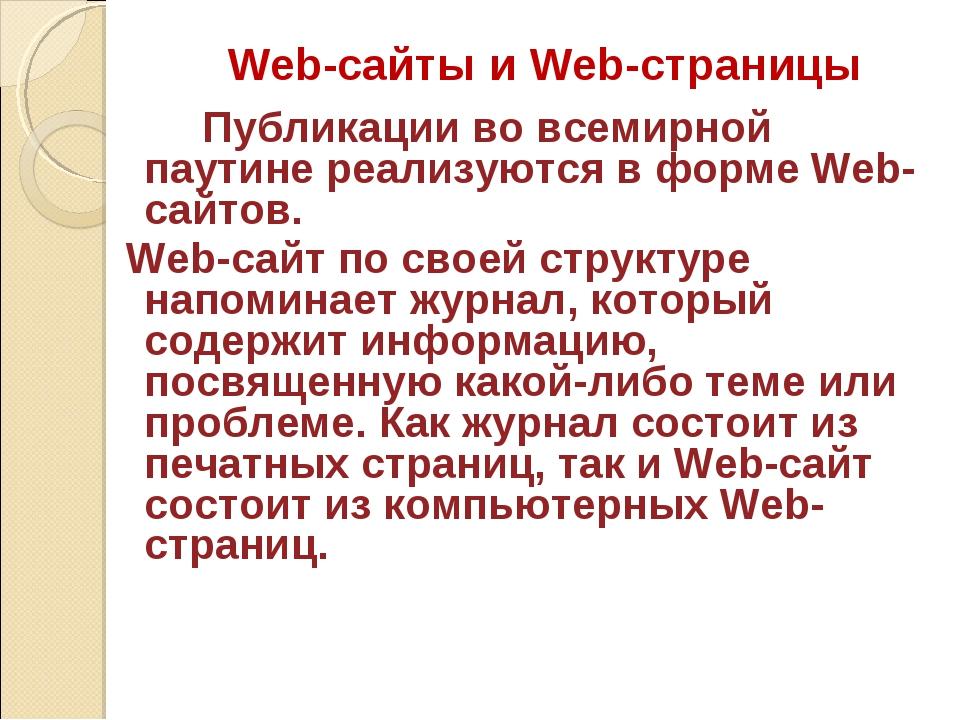 Web-сайты и Web-страницы Публикации во всемирной паутине реализуются в форм...