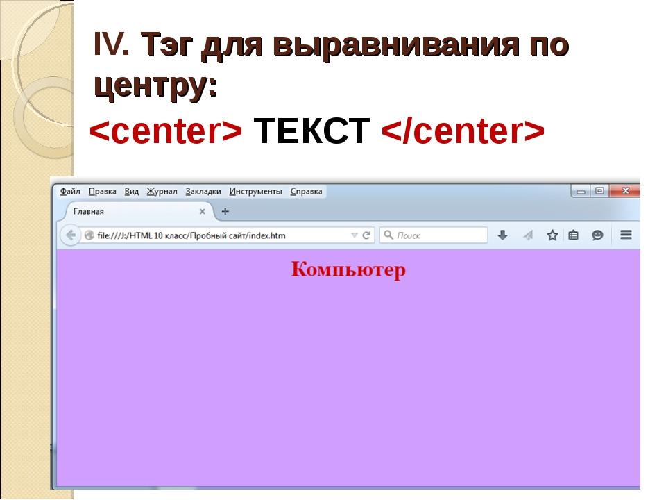 IV. Тэг для выравнивания по центру:  ТЕКСТ