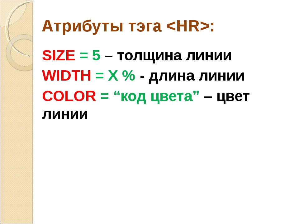 """Атрибуты тэга : SIZE = 5 – толщина линии WIDTH = Х % - длина линии COLOR = """"к..."""