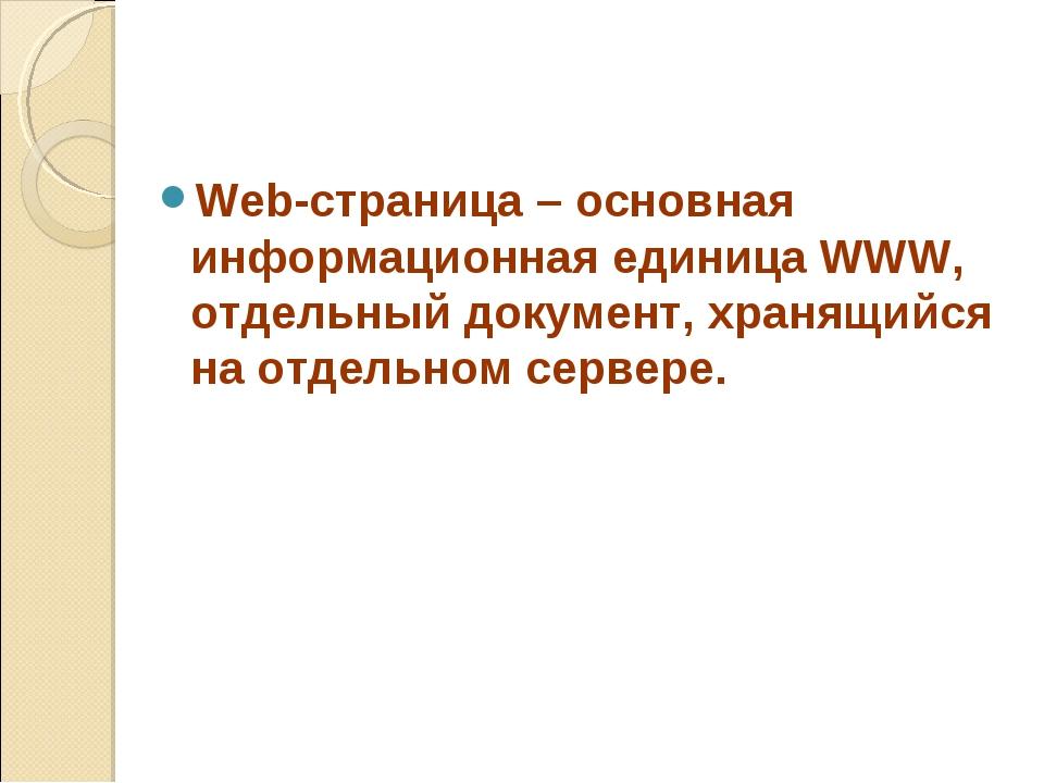 Web-страница – основная информационная единица WWW, отдельный документ, храня...