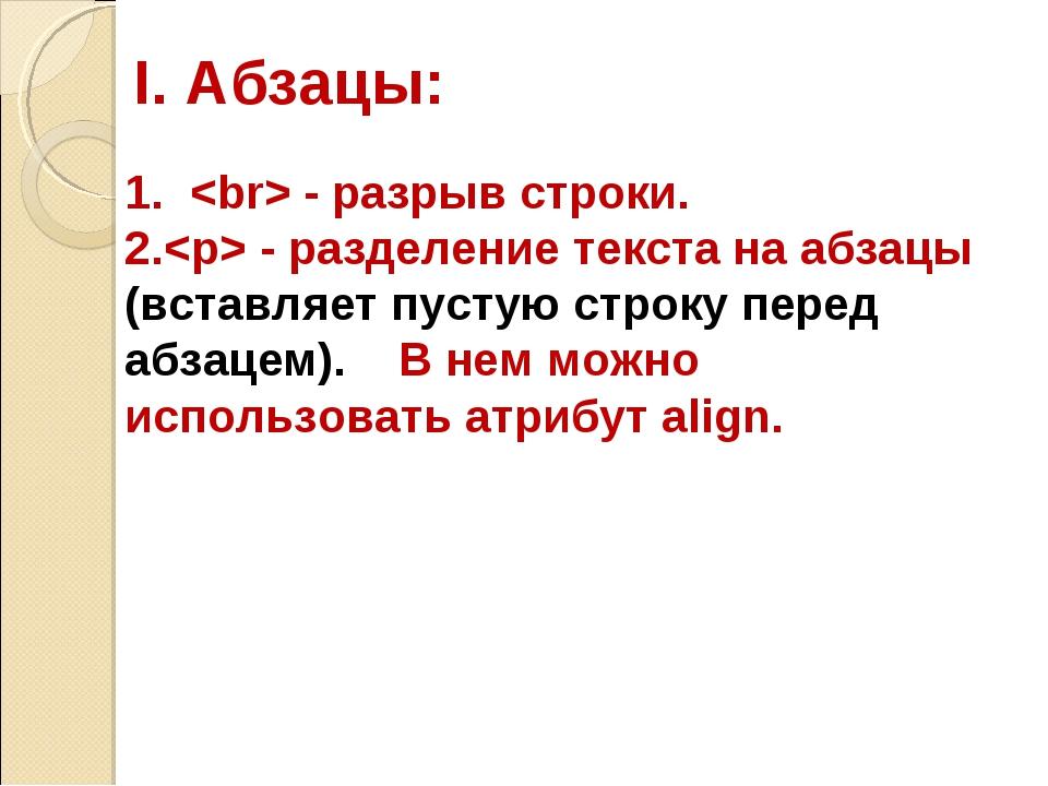 I. Абзацы: 1.  - разрыв строки.  - разделение текста на абзацы (вставляет пус...