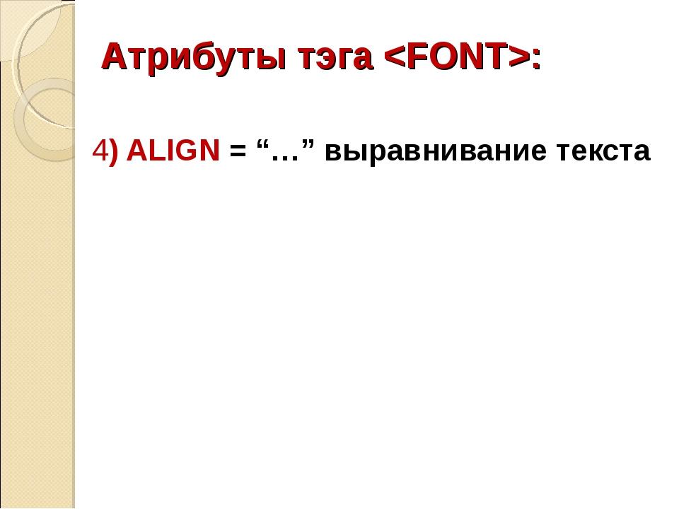 """Атрибуты тэга : 4) ALIGN = """"…"""" выравнивание текста"""
