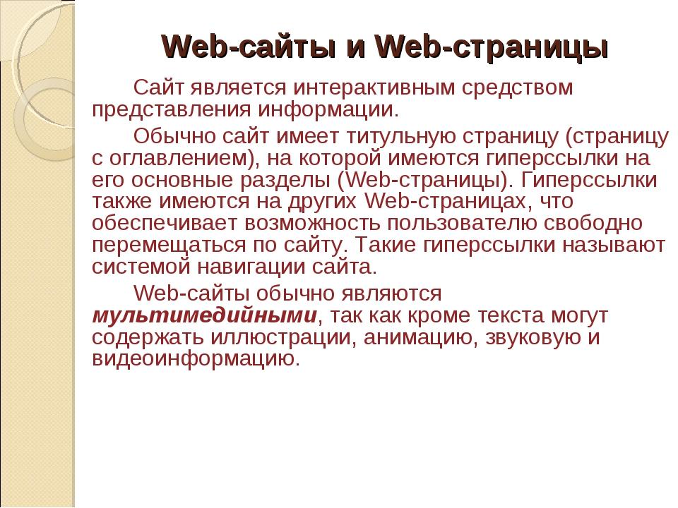Web-сайты и Web-страницы Сайт является интерактивным средством представлени...