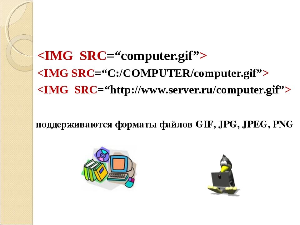 поддерживаются форматы файлов GIF, JPG, JPEG, PNG